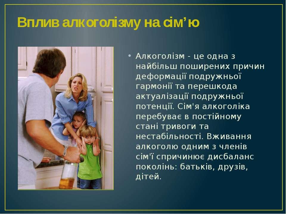 Алкоголізм - це одна з найбільш поширених причин деформації подружньої гармон...
