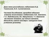 Дана тема розглядалась педагогами К.Д. Ушинським, В.А. Сухомлинским. Численні...