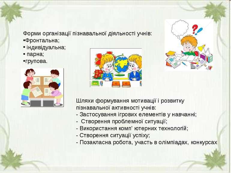 Форми організації пізнавальної діяльності учнів: Фронтальна; індивідуальна; п...