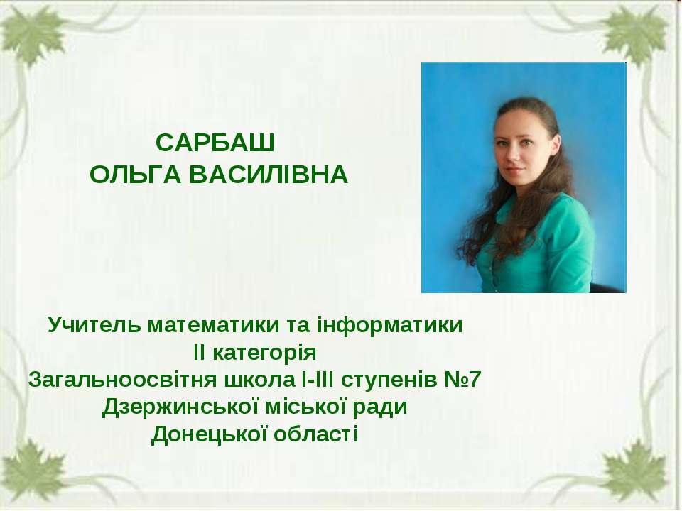 Учитель математики та інформатики ІІ категорія Загальноосвітня школа І-ІІІ ст...