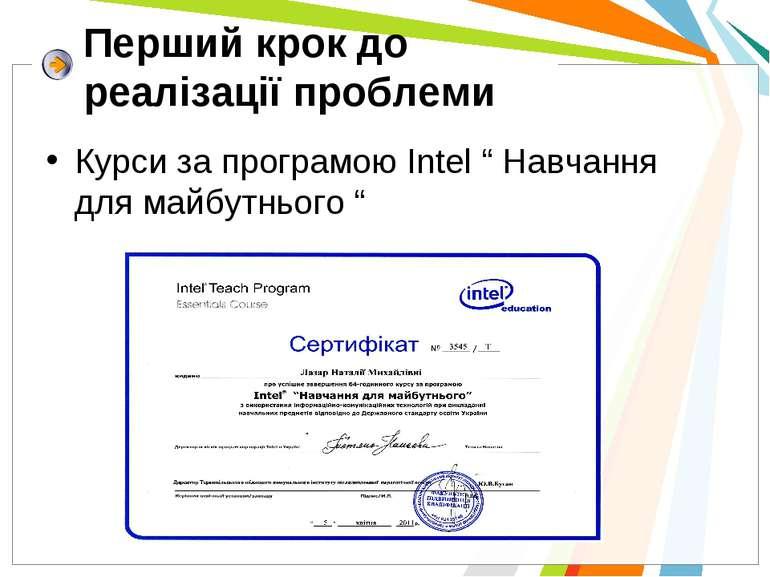 """Перший крок до реалізації проблеми Курси за програмою Intel """" Навчання для ма..."""