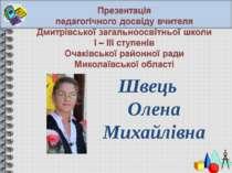 Швець Олена Михайлівна
