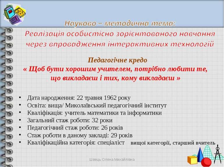 Дата народження: 22 травня 1962 року Освіта: вища/ Миколаївський педагогічний...