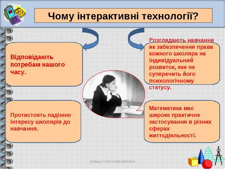 Чому інтерактивні технології? Протистоять падінню інтересу школярів до навчан...