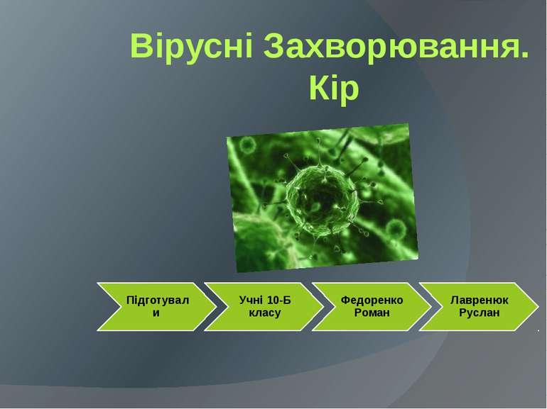 Вірусні Захворювання. Кір