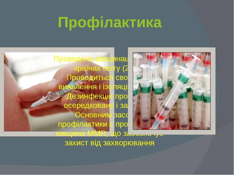 Профілактика Проведена вакцинація у різних країнах світу (2010) Проводиться с...