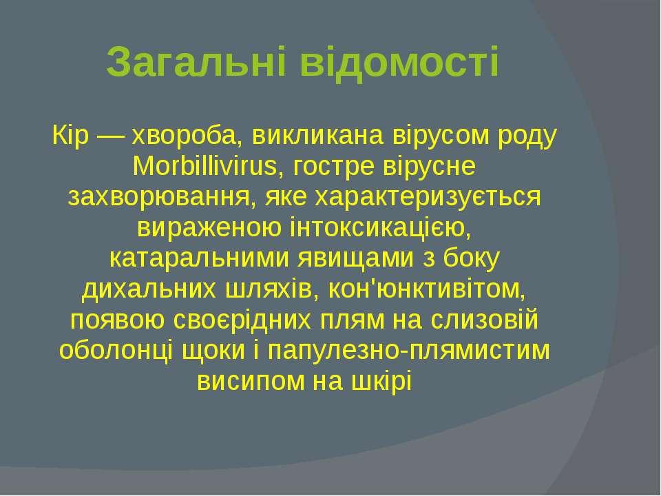 Загальні відомості Кір — хвороба, викликана вірусом роду Morbillivirus, гостр...