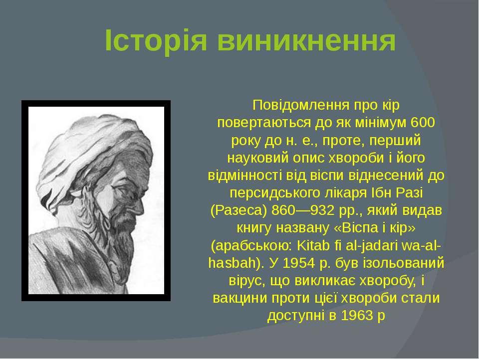 Історія виникнення Повідомлення про кір повертаються до як мінімум 600 року д...