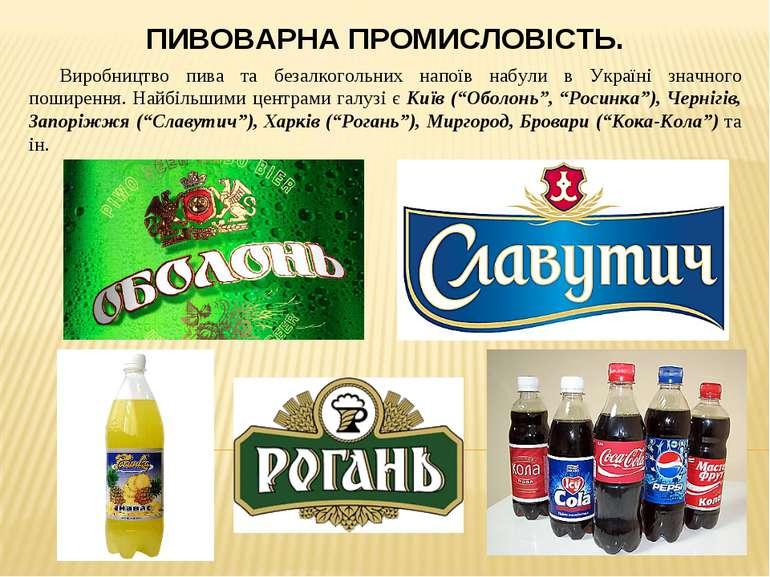 ПИВОВАРНА ПРОМИСЛОВІСТЬ. Виробництво пива та безалкогольних напоїв набули в У...