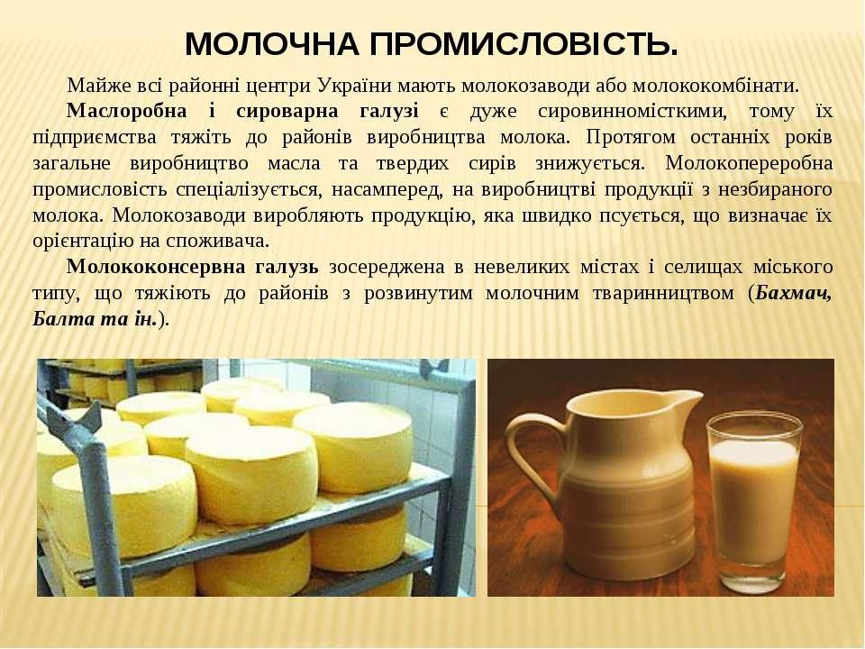 МОЛОЧНА ПРОМИСЛОВІСТЬ. Майже всі районні центри України мають молокозаводи аб...