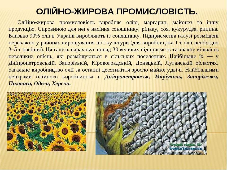 ОЛІЙНО-ЖИРОВА ПРОМИСЛОВІСТЬ. Олійно-жирова промисловість виробляє олію, марга...