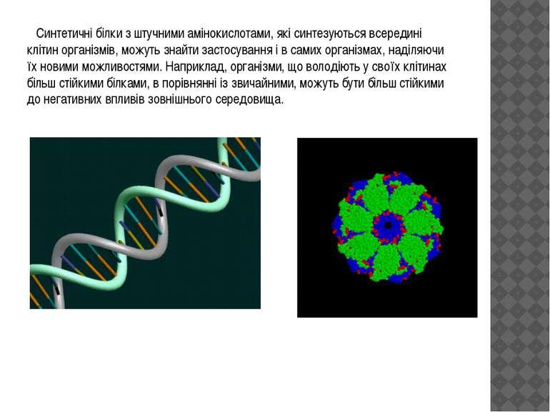 Синтетичні білки з штучними амінокислотами, які синтезуються всередині клітин...
