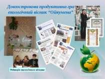 Редакція екологічного вісника Довгострокова продуктивна гра екологічний вісни...