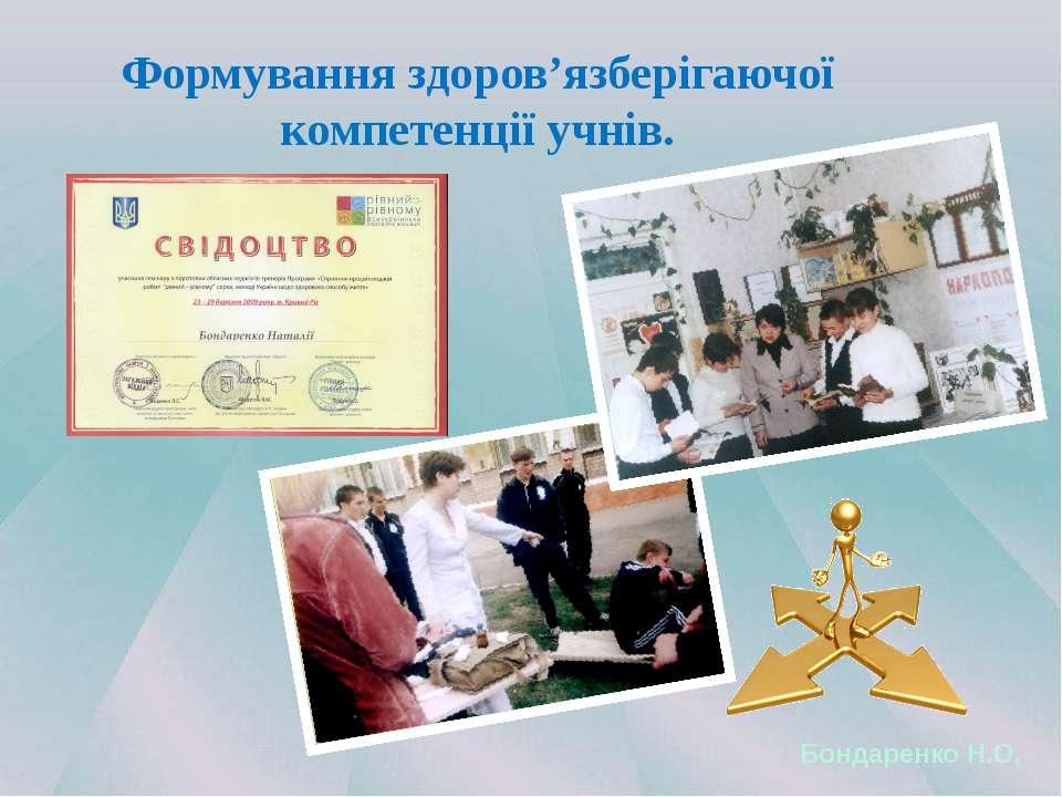 Формування здоров'язберігаючої компетенції учнів. Бондаренко Н.О.