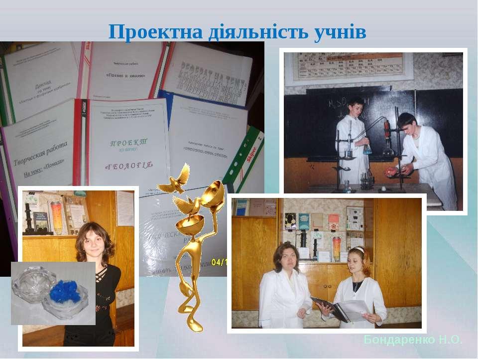 Проектна діяльність учнів Бондаренко Н.О.