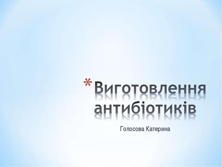 Голосова Катерина