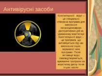 Антивірусні засоби Комп'ютерний вірус – це спеціально створена програма для в...