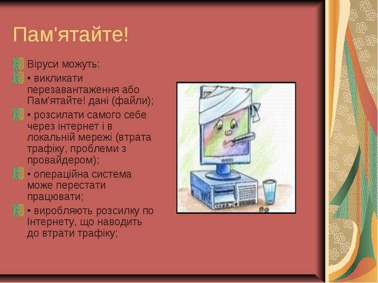 Пам'ятайте! Віруси можуть: • викликати перезавантаження або Пам'ятайте! дані ...
