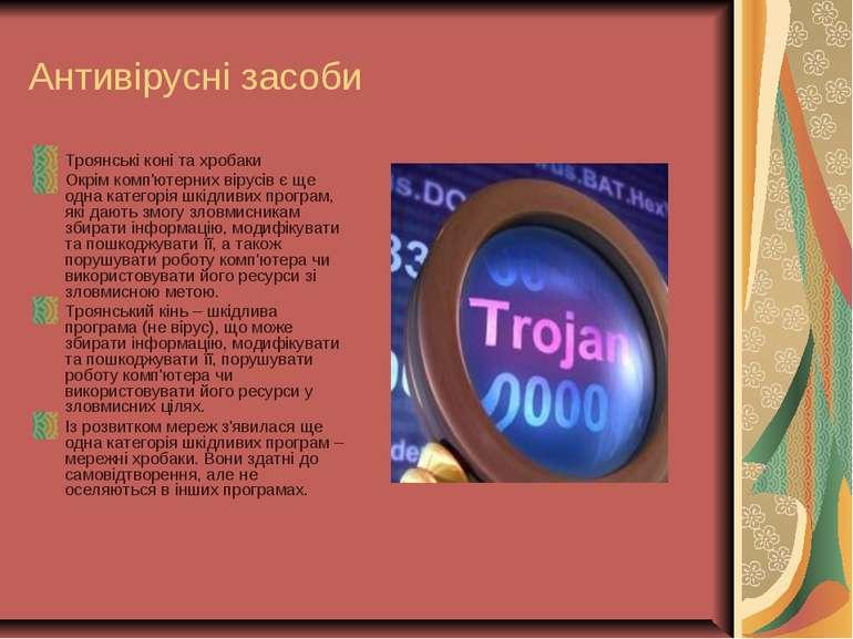 Антивірусні засоби Троянські коні та хробаки Окрім комп'ютерних вірусів є ще ...