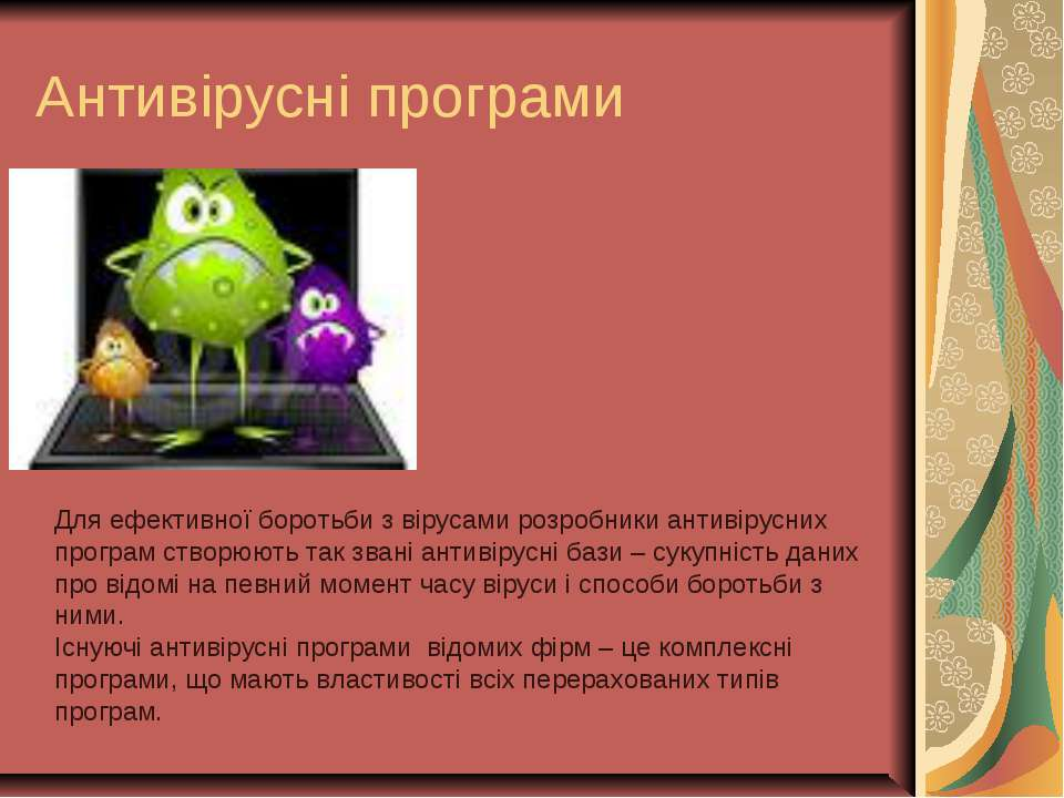 Антивірусні програми Для ефективної боротьби з вірусами розробники антивірусн...