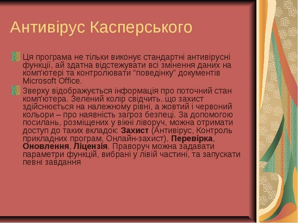 Антивірус Касперського Ця програма не тільки виконує стандартні антивірусні ф...