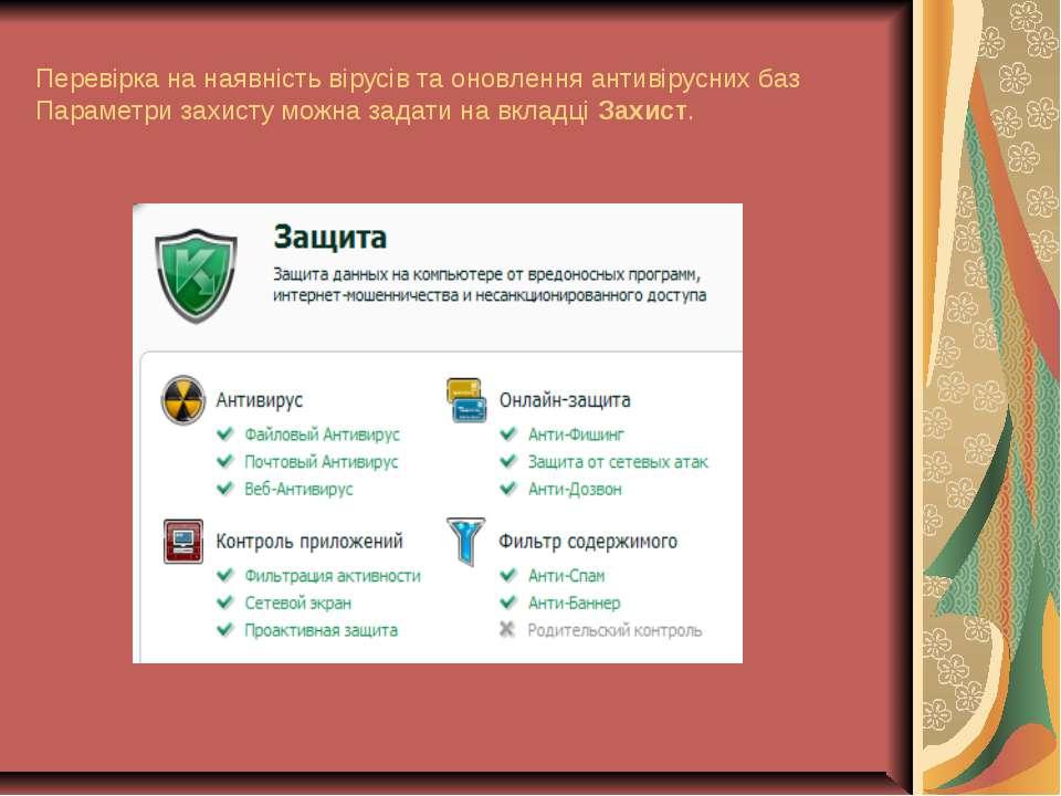 Перевірка на наявність вірусів та оновлення антивірусних баз Параметри захист...