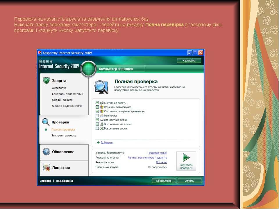 Перевірка на наявність вірусів та оновлення антивірусних баз Виконати повну п...