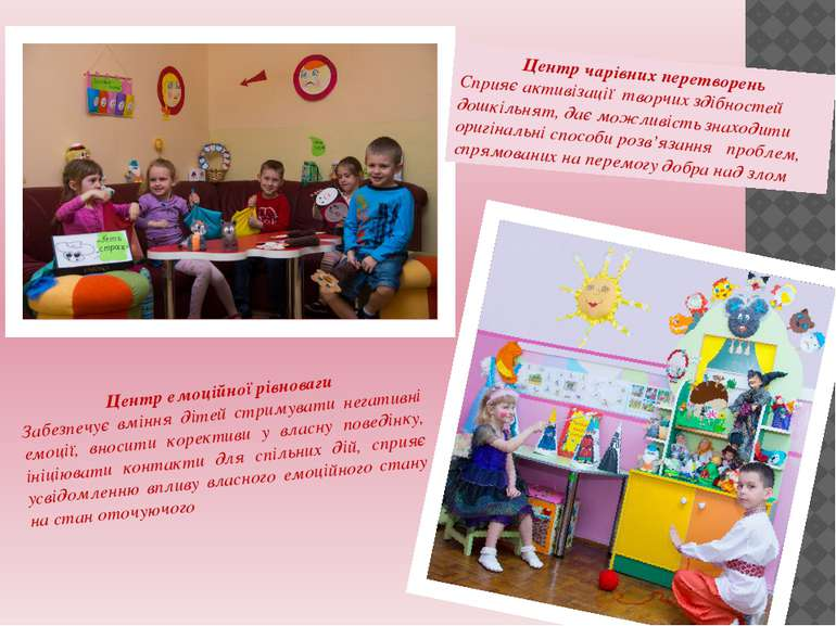 Центр чарівних перетворень Сприяє активізації творчих здібностей дошкільнят, ...
