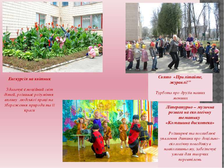 Екскурсія на квітник Здагачує ємоційний світ дітей, розвиває розуміння впливу...