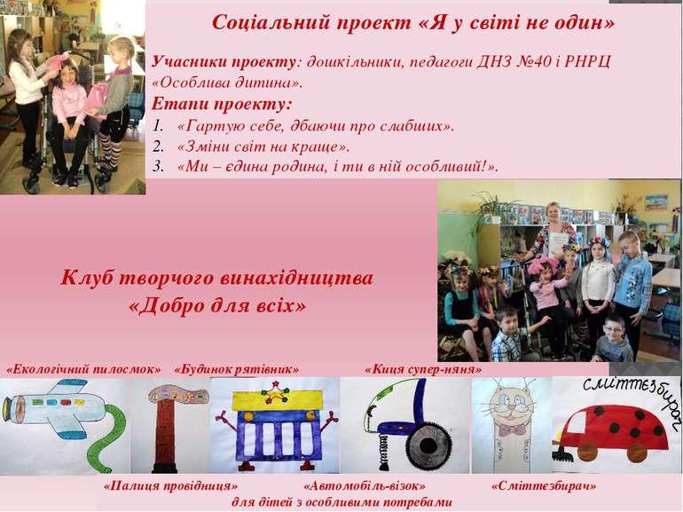 Соціальний проект «Я у світі не один» Учасники проекту: дошкільники, педагоги...