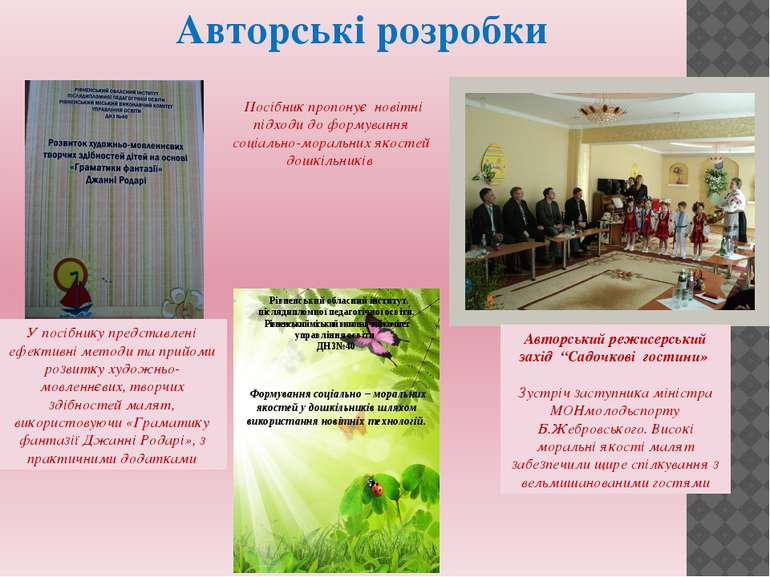 Рівненський обласний інститут післядипломної педагогічної освіти. Рівненський...