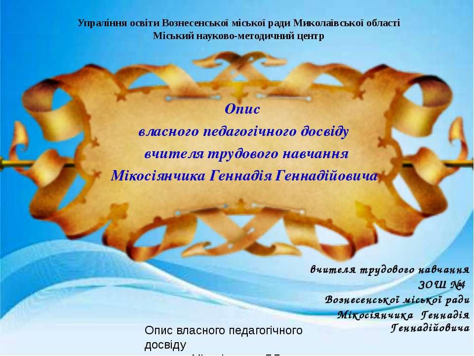 Упраління освіти Вознесенської міської ради Миколаївської області Міський нау...