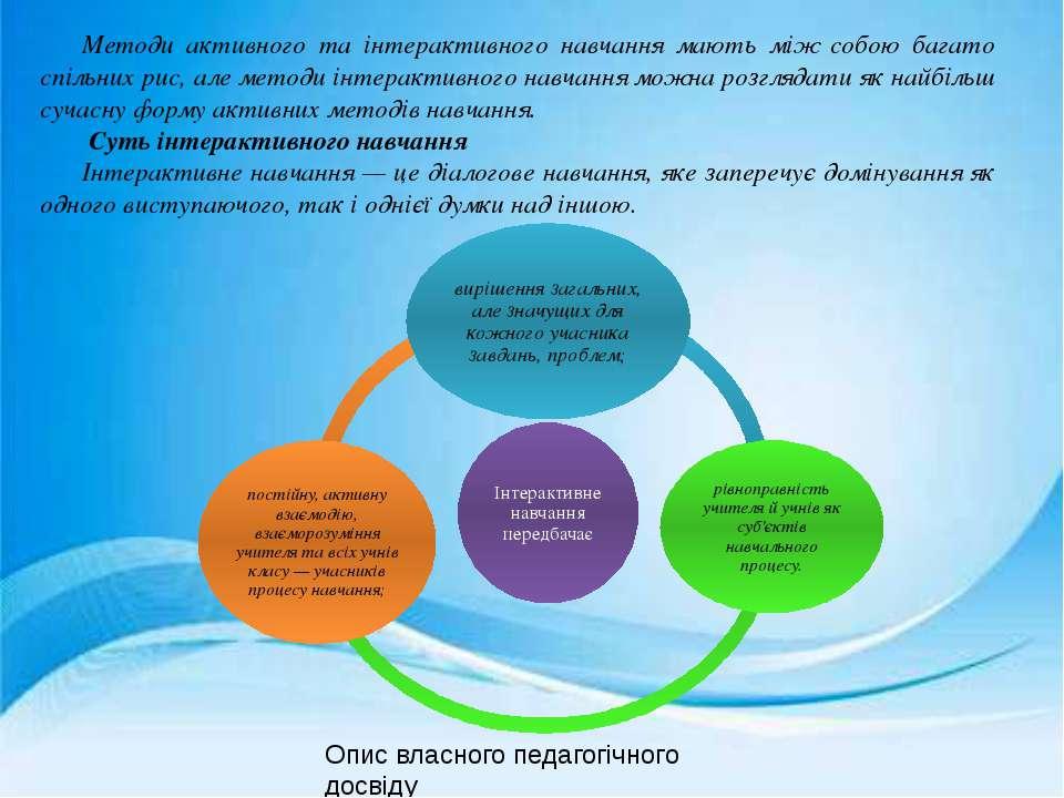 Методи активного та інтерактивного навчання мають між собою багато спільних р...