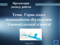 Тема: Управління інноваційною діяльністю Златопільської гімназії Презентація ...