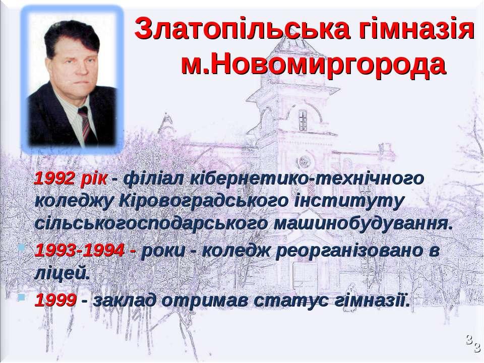 Златопільська гімназія м.Новомиргорода 1992 рік - філіал кібернетико-технічно...