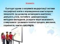 Сьогодні одним з напрямків модернізації системи географічної освіти є впровад...