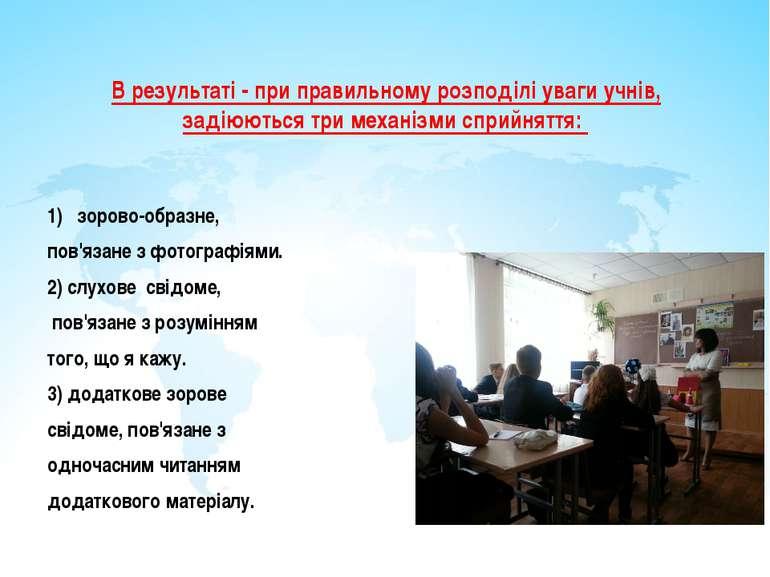 В результаті - при правильному розподілі уваги учнів, задіюються три механізм...