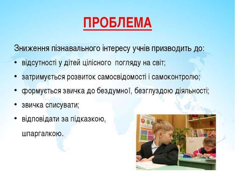 ПРОБЛЕМА Зниження пізнавального інтересу учнів призводить до: відсутності у д...