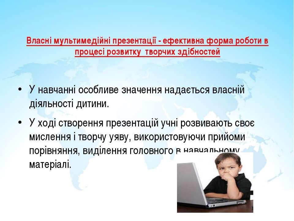 Власні мультимедійні презентації - ефективна форма роботи в процесі розвитку ...