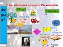 Форма? Тема: «Вокальна лірика С. Рахманінова» 1.Вступ Творча гра «Стан душі» ...
