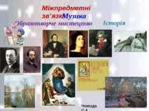 Міжпредметні зв'язкі Образотворче мистецтво Історія Чеверда О.А. Музика