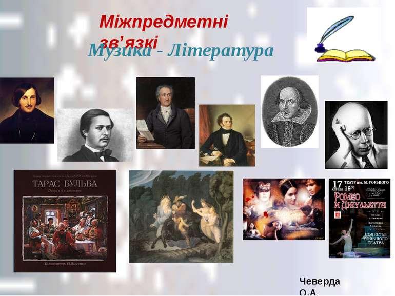 Міжпредметні зв'язкі Музика - Література Чеверда О.А.