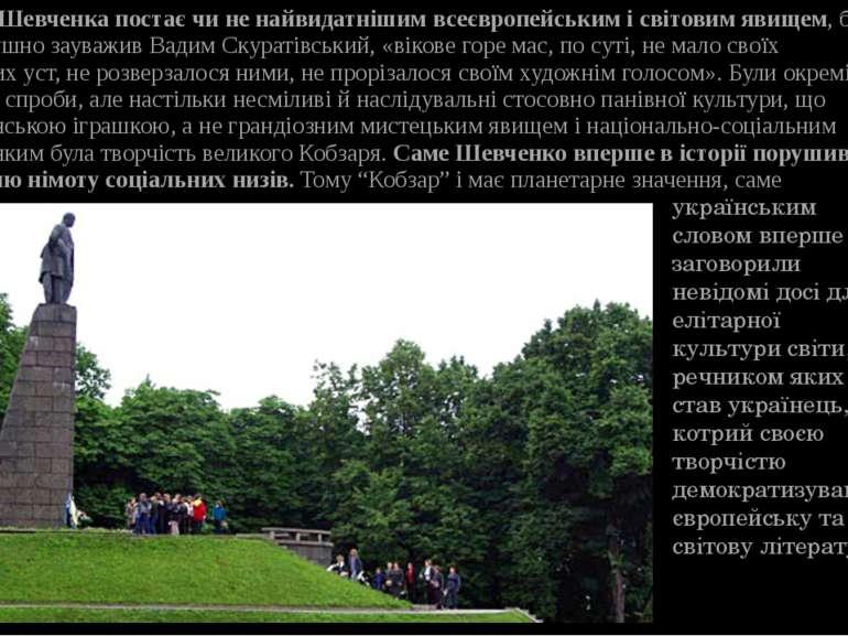 Творчість Шевченка постає чи не найвидатнішим всеєвропейським і світовим явищ...