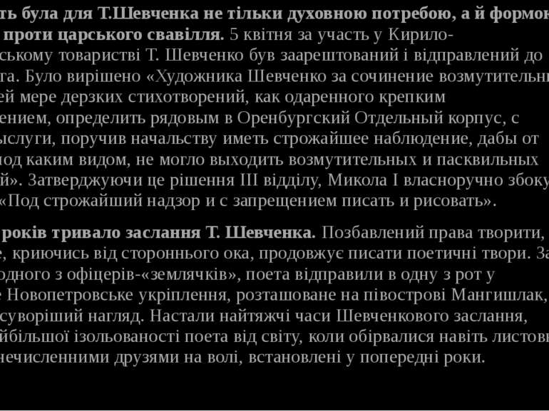 Творчість була для Т.Шевченка не тільки духовною потребою, а й формою протест...