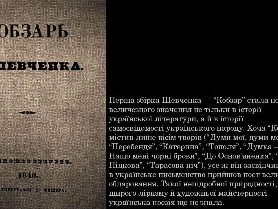 """Перша збірка Шевченка — """"Кобзар"""" стала подією величезного значення не тільки ..."""