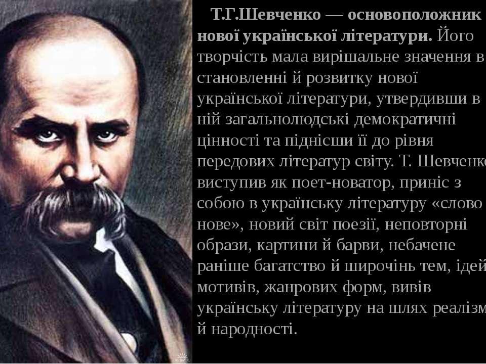 Т.Г.Шевченко — основоположник нової української літератури.Його творчість ма...
