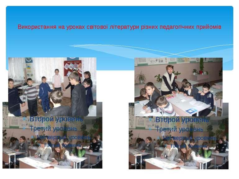 Використання на уроках світової літератури різних педагогічних прийомів