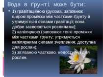 Вода в ґрунті може бути: 1) гравітаційною (рухома, заповнює широкі проміжки м...