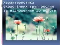 Характеристика екологічних груп рослин за відношенням до вологи