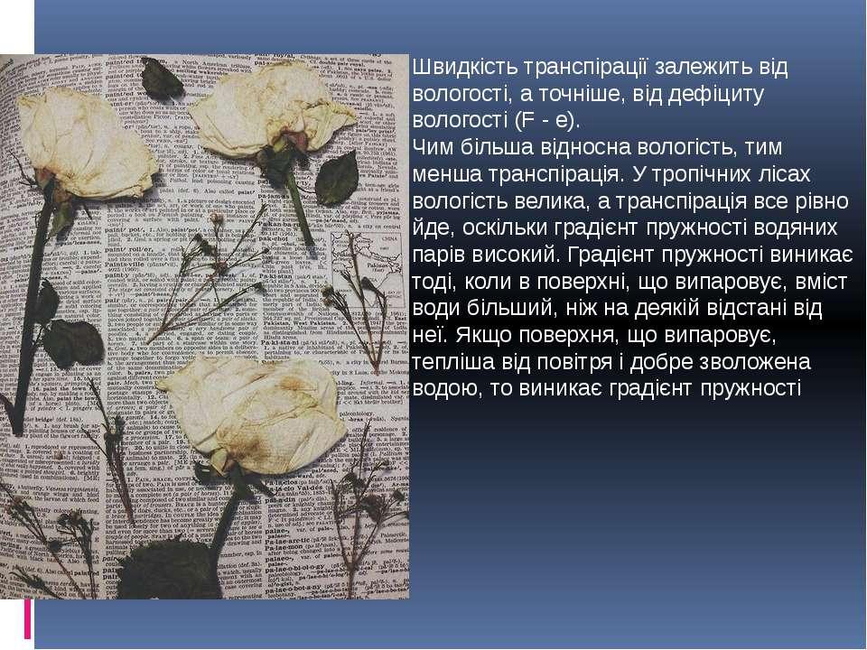 Швидкість транспірації залежить від вологості, а точніше, від дефіциту волого...
